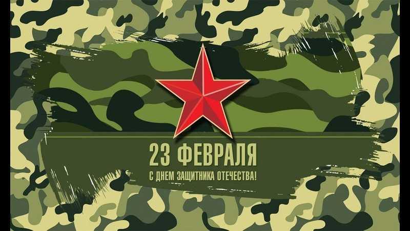 Фото поздравления с днем защитника отечества 23 февраля