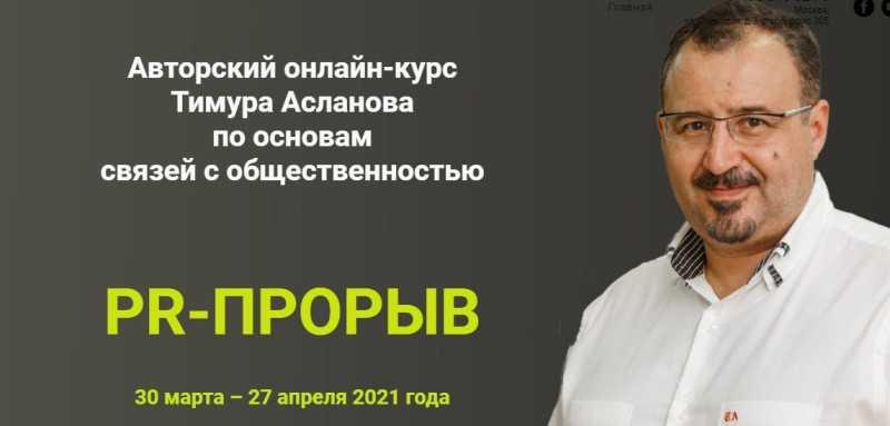 Фото авторского онлайн-курса Тимура Асланова по основам связей с общественностью PR-прорыв с 30 марта по 27 апреля 2021