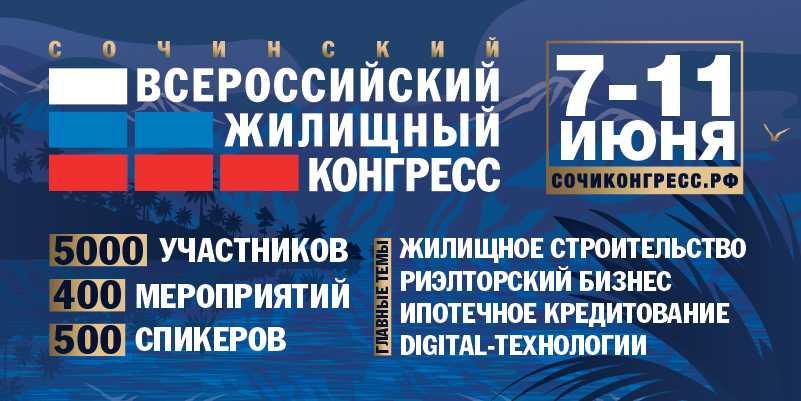 Фото Всероссийского жилищного конгресса в Сочи с 7 по 11 июня2021