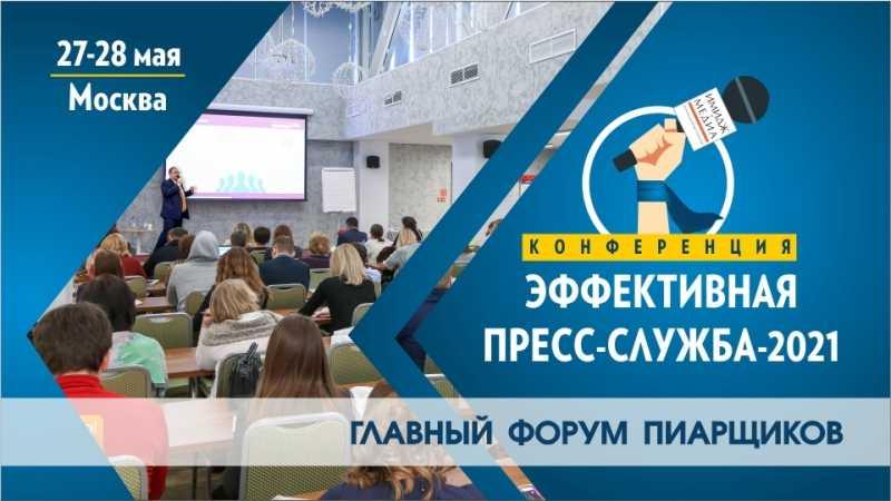 """Фото практической конференции """"Эффективная пресс-служба - 2021"""" 27 - 28 мая 2021"""