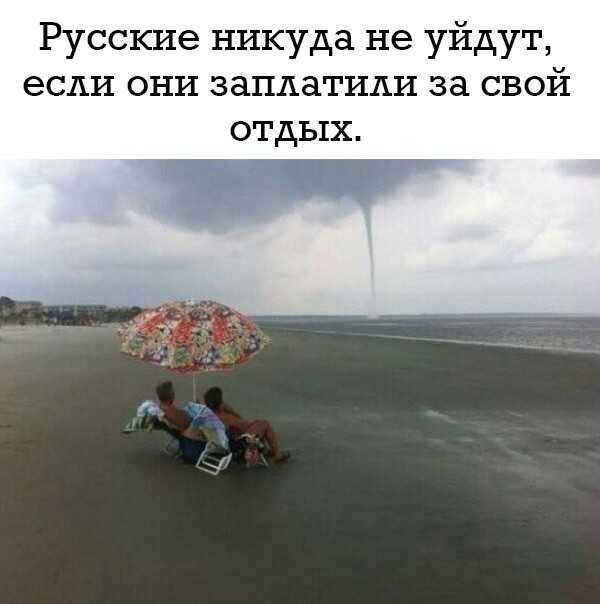 Русские на отдыхе.jpg