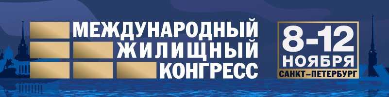 Фото проекта программы Международного жилконгресса в СПб с 8 по 12 ноября 2021
