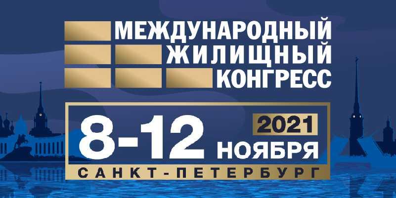 Фото мероприятия Санкт-Петербургский Международный жилищный конгресс с 8 по 11 ноября 2021 года